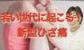 松戸市で若い世代に起こっている!?新型膝痛とは?