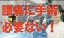 松戸市で腰痛の手術を考えているあなたへ【腰痛に手術は必要ない!?】