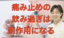 松戸市で痛み止めを飲んでいる方は副作用に気をつけてください!